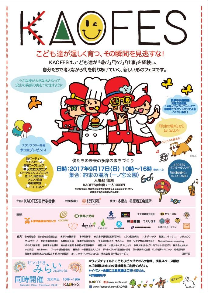 9/17(日) Kaofes -Kids Are Ok Festival-場所:多摩一宮公園※参加自由。入力不要