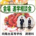 9/23(祝日)「高等専修学校合同説明会」(府中 ルミエール)